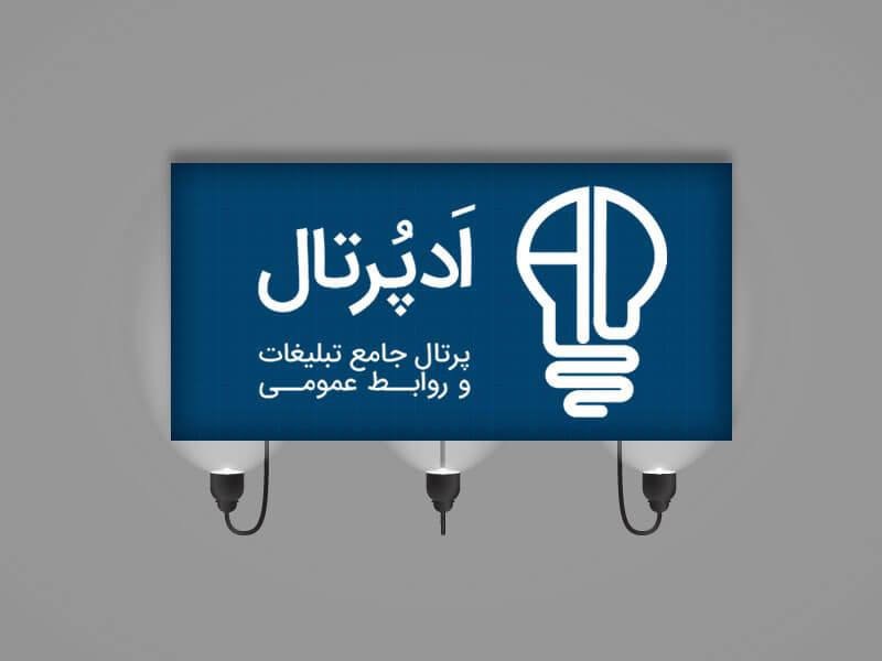 پیشانی پل بزرگراه صیاد شیرازی