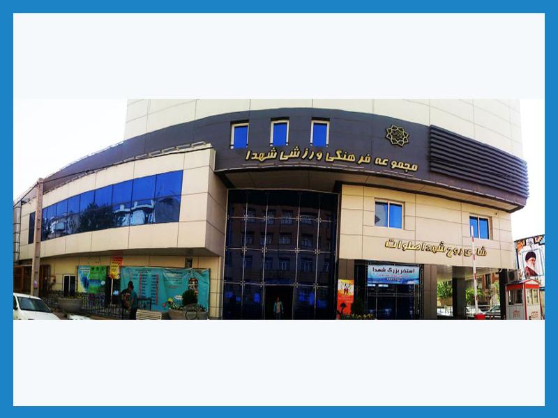 سالن همایش مجموعه فرهنگی ورزشی شهدا
