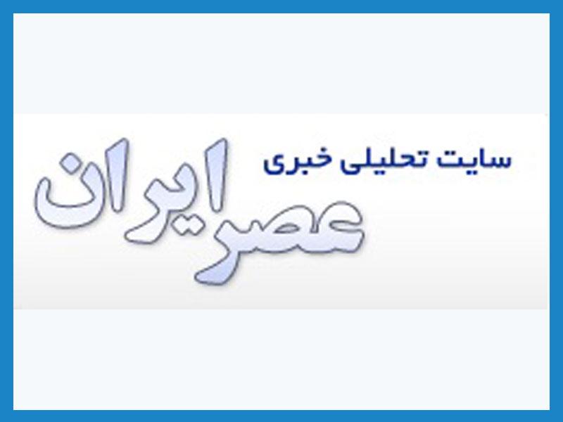 تبلیغات بنری در سایت خبرگزاری عصرایران