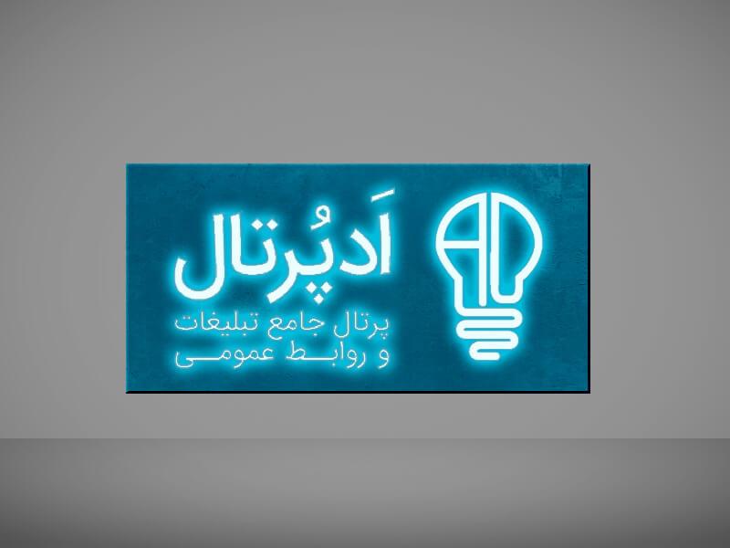 تابلو فرانت لایت خیابان خالد اسلامبولی روبروی درب شرقی پارک ساعی