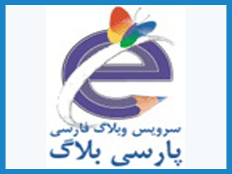 تبلیغات بنری در سایت پارسی بلاگ