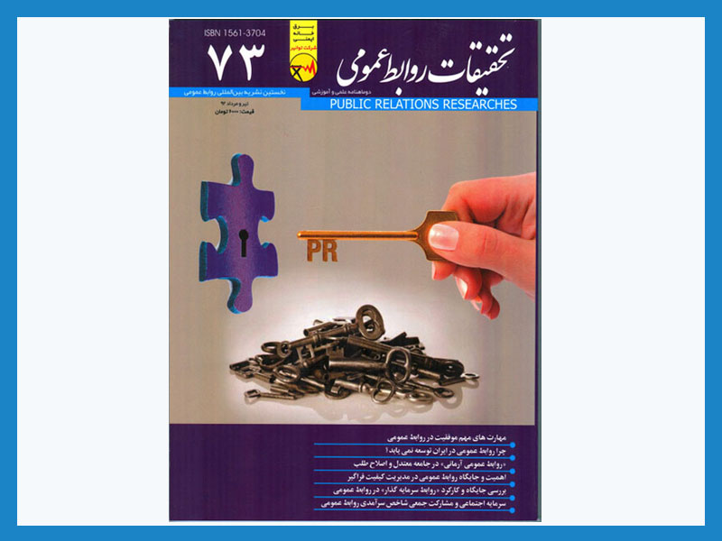 آگهی در مجله تحقیقات روابط عمومی