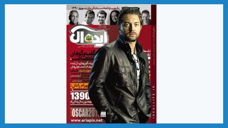 آگهی در مجله ایده آل
