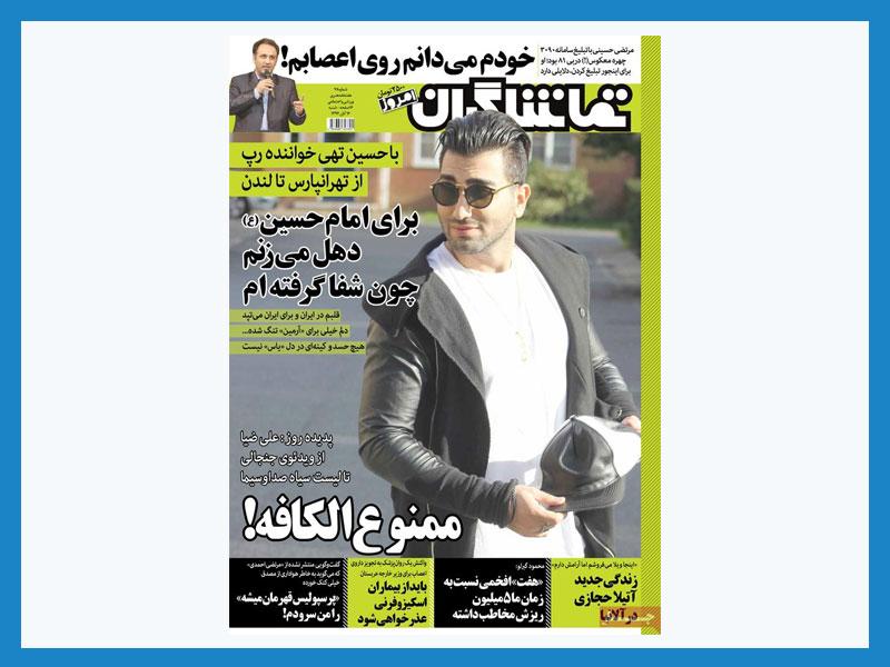 آگهی در مجله تماشاگران امروز
