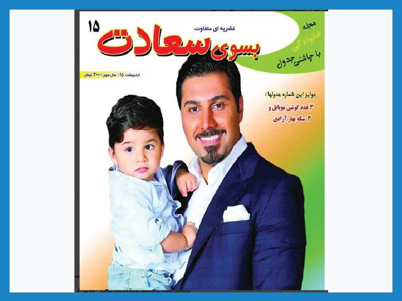 آگهی در مجله بسوی سعادت
