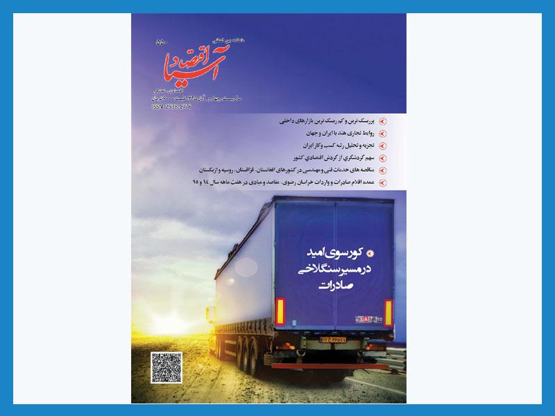 آگهی در ماهنامه اقتصاد آسیا