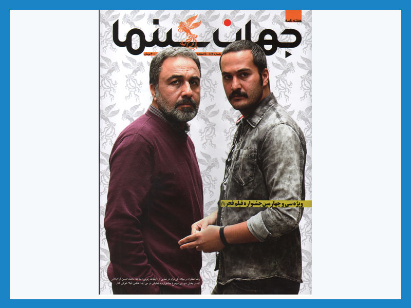 آگهی مجله در جهان سینما