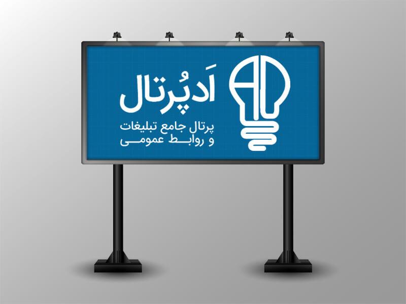 بیلبورد بزرگراه کردستان