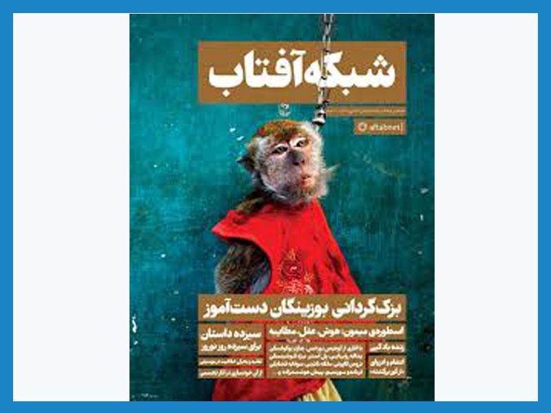 آگهی در مجله شبکه آفتاب