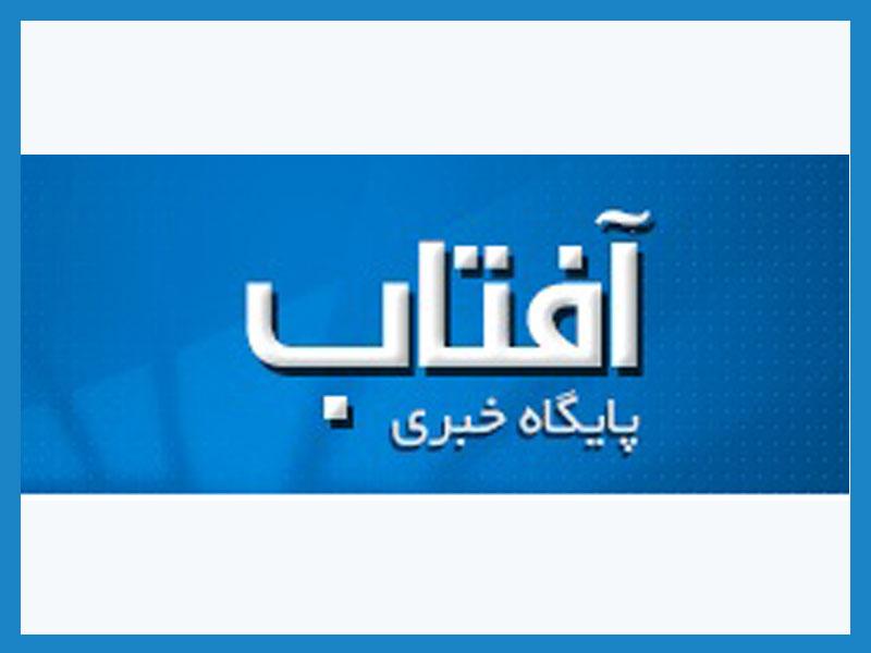 تبلیغات بنری در سایت خبرگزاری آفتاب