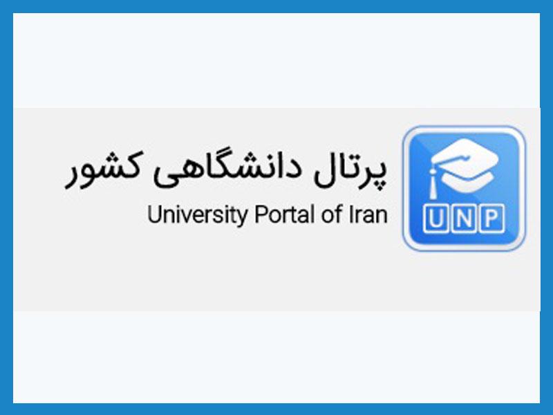 تبلیغات بنری در سایت پرتال دانشگاهی