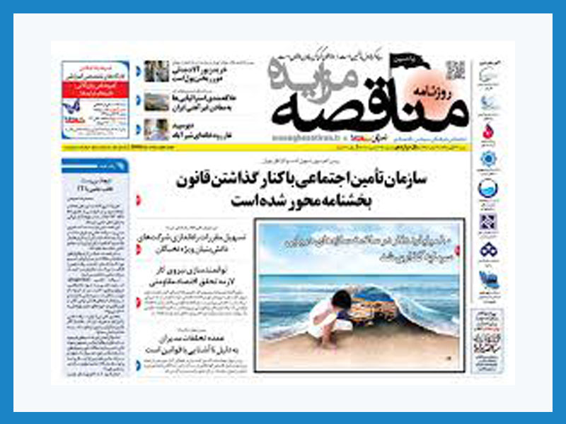 آگهی در روزنامه مناقصه و مزایده