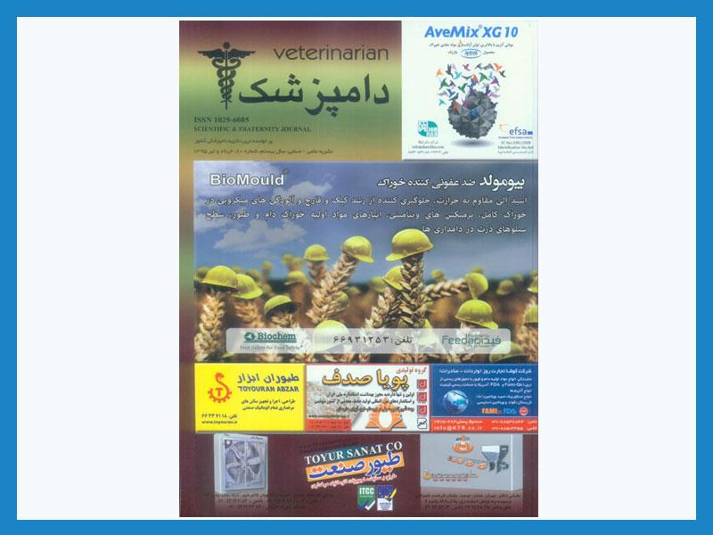 آگهی در نشریه دامپزشک