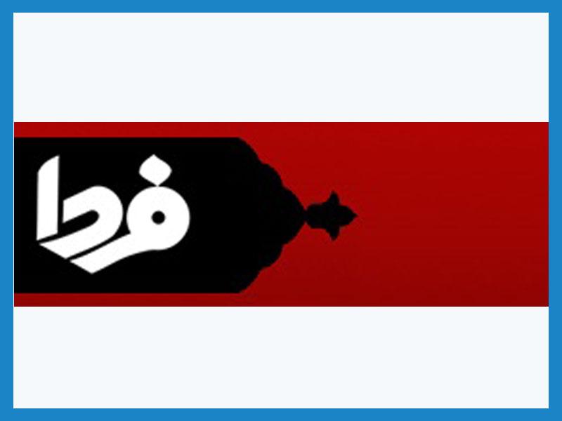 تبلیغات بنری در سایت خبرگزاری فردا