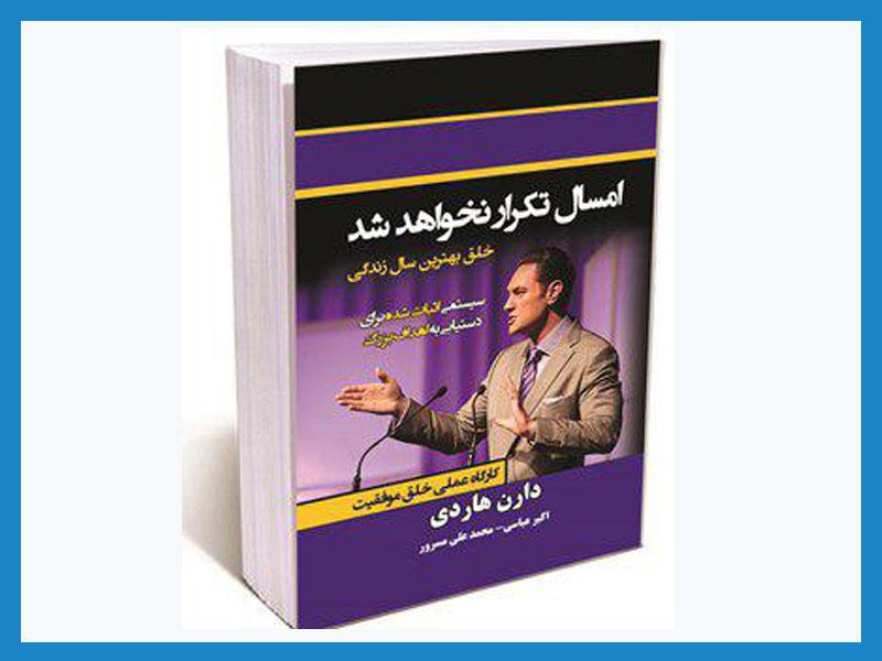 """هدیه تبلیغاتی کتاب """"امسال تکرار نخواهد شد"""""""