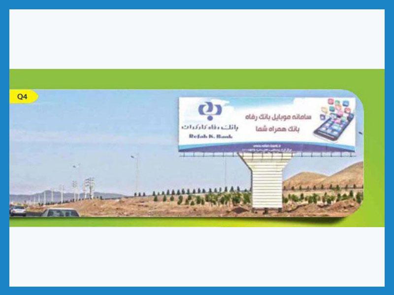 تبلیغات در بیلبورد جاده قم  تهران