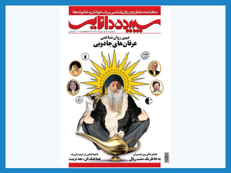 مجله سپیده دانایی