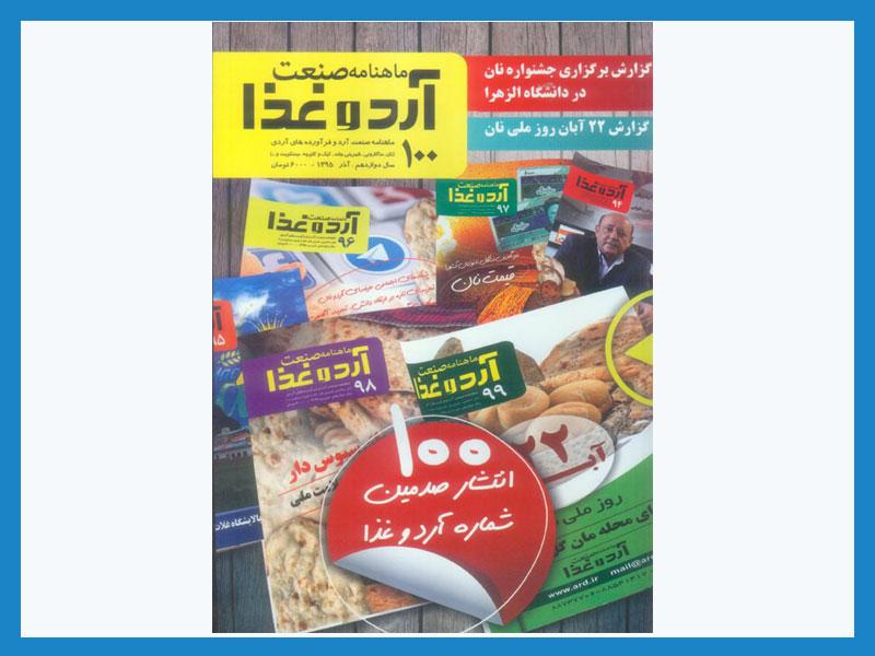 آگهی در مجله صنعت آرد و غذا