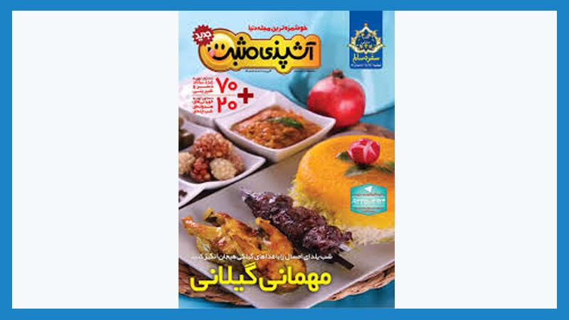 آگهی در ماهنامه آشپزی مثبت