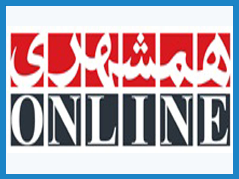 تبلیغات بنری  در سایت همشهری آنلاین