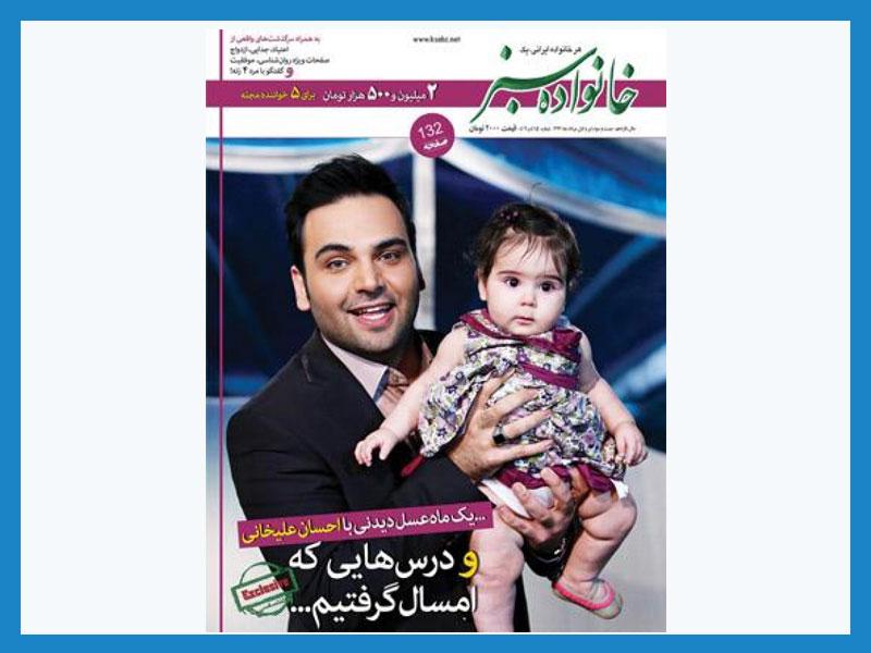 آگهی در  مجله خانواده سبز