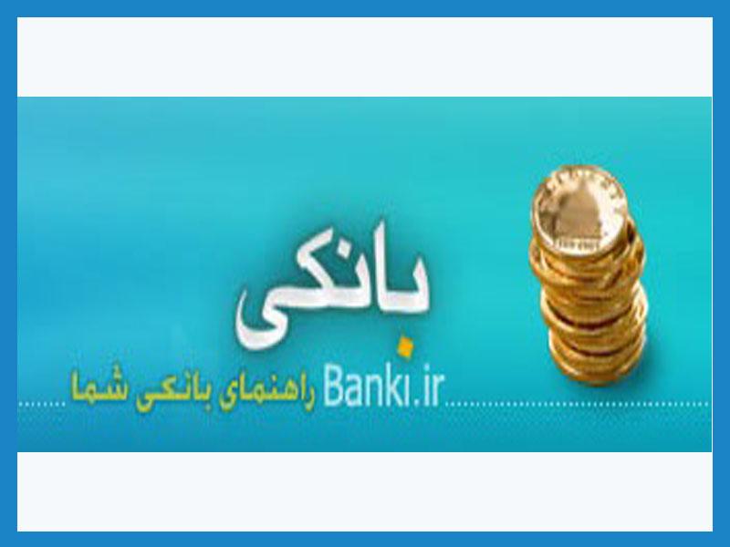 تبلیغات بنری  در سایت بانکی