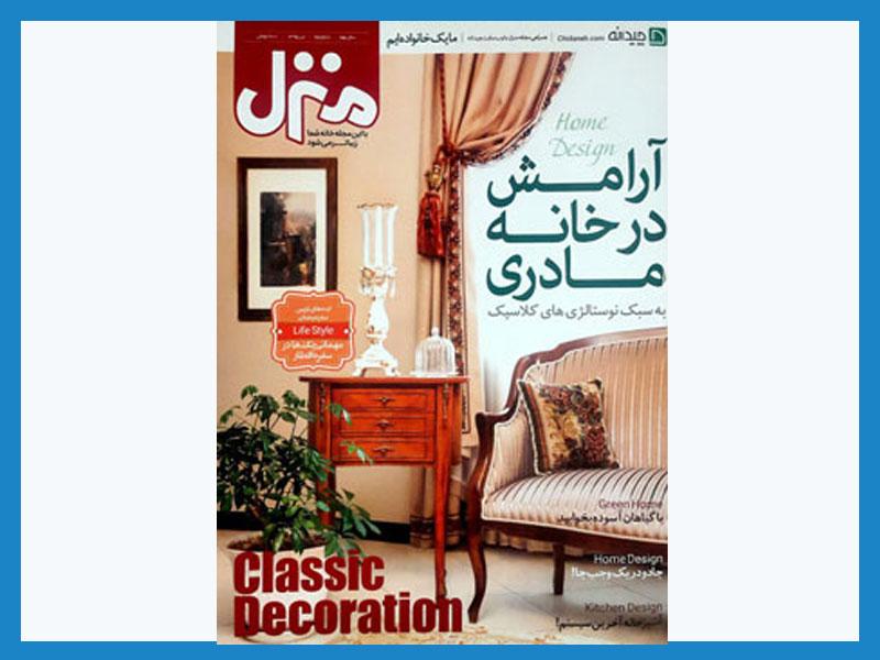 آگهی در مجله منزل