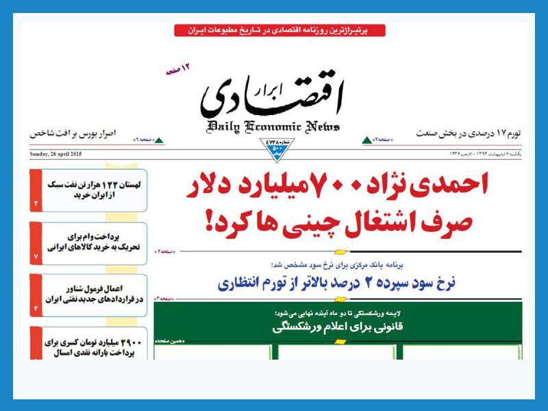 آگهی در روزنامه ابرار