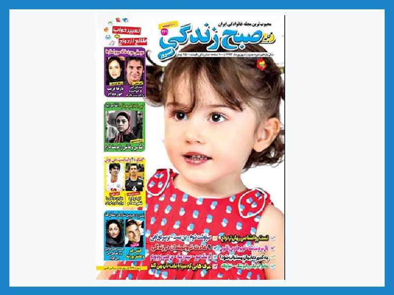 مجله صبح  زندگی