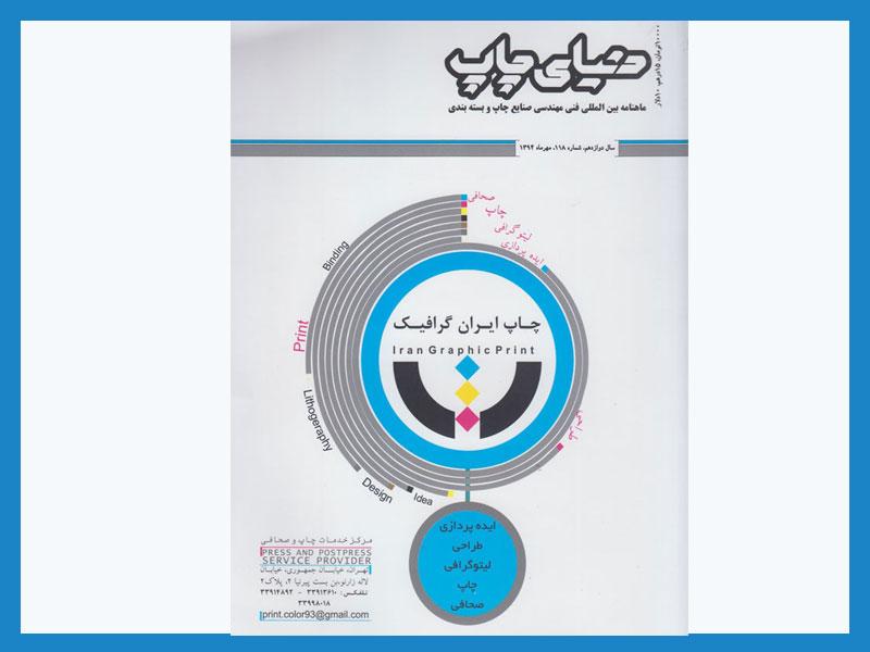 آگهی در مجله دنیای چاپ