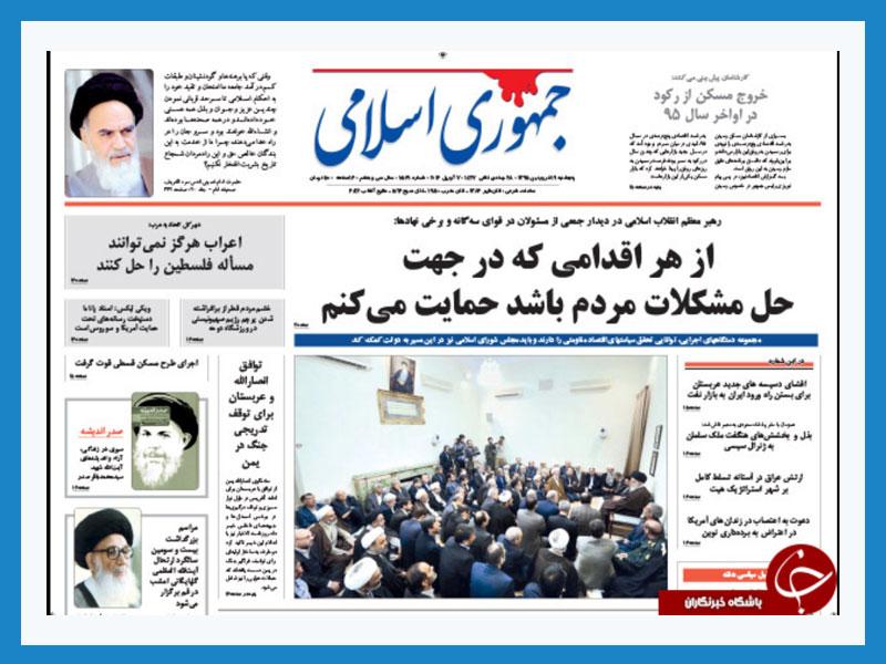 آگهی در روزنامه جمهوری اسلامی