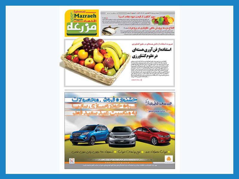 آگهی در ماهنامه اقتصاد مزرعه