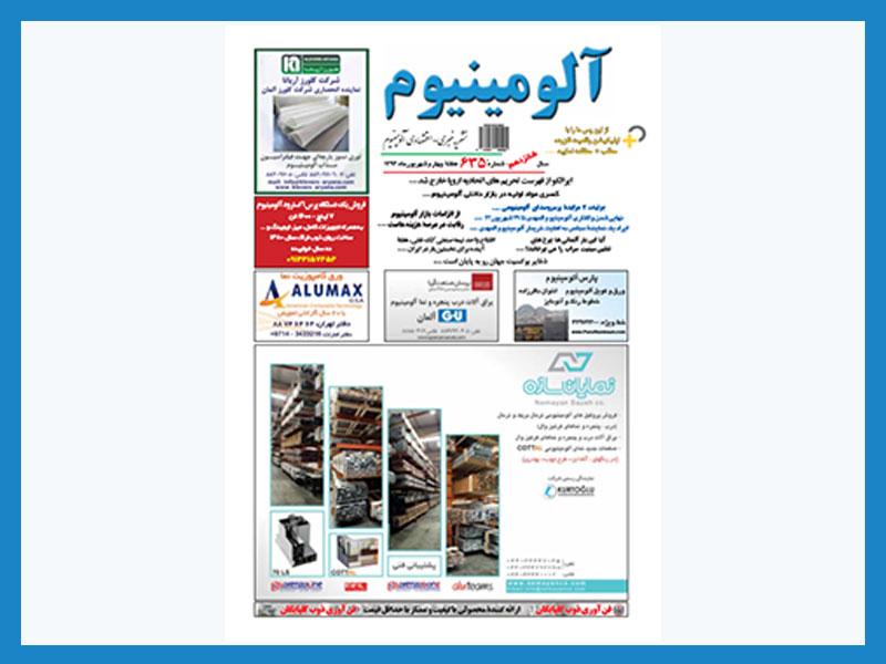 آگهی در مجله آلومینیوم