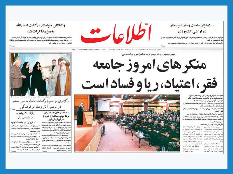 آگهی در  روزنامه اطلاعات دیروز