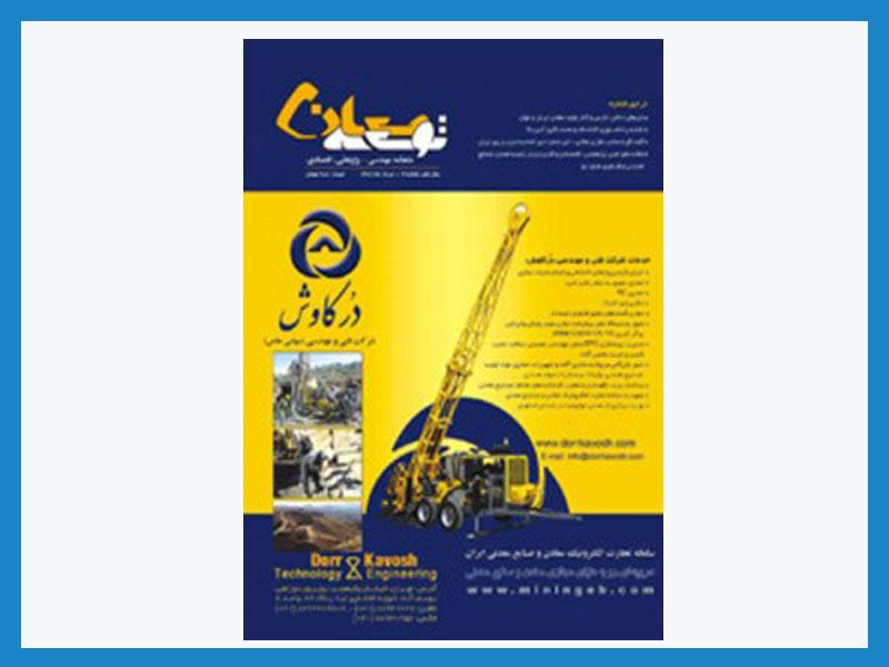آگهی در مجله توسعه معادن