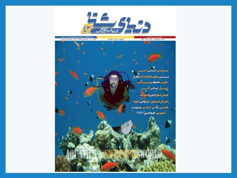 آگهی در مجله دنیای شنا