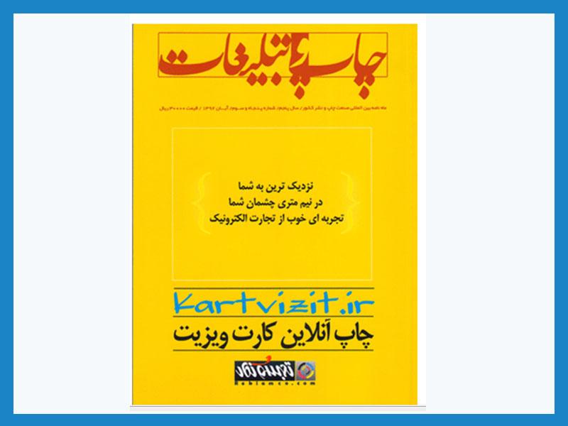 آگهی در مجله چاپ و تبلیغات