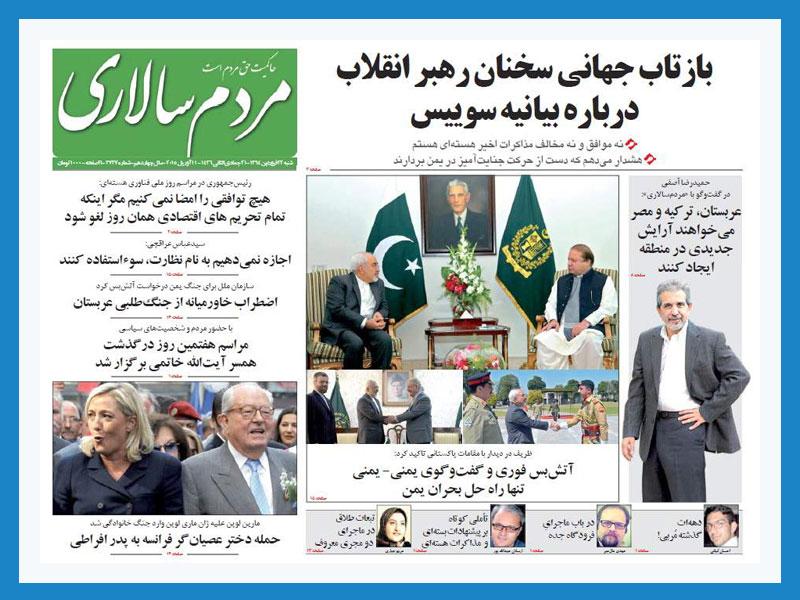 آگهی در  روزنامه مردم سالاری
