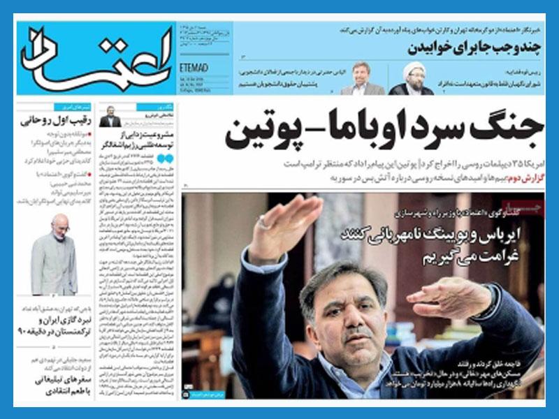 آگهی در  روزنامه اعتماد