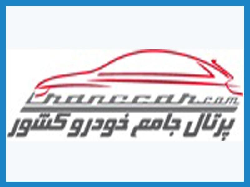 تبلیغات بنری در سایت پرتال جامع خودرو کشور