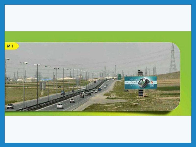 تبلیغات در بیلبورد جاده اراک همدان