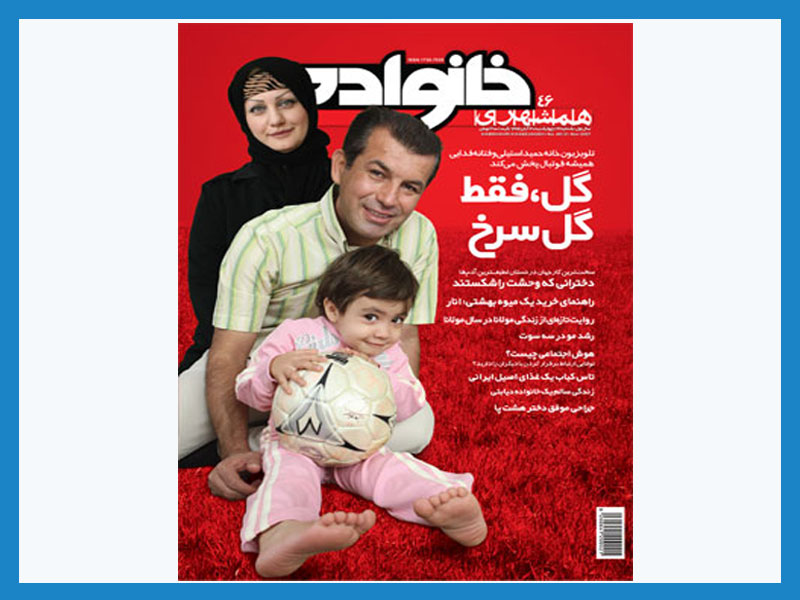 آگهی در  مجله خانواده