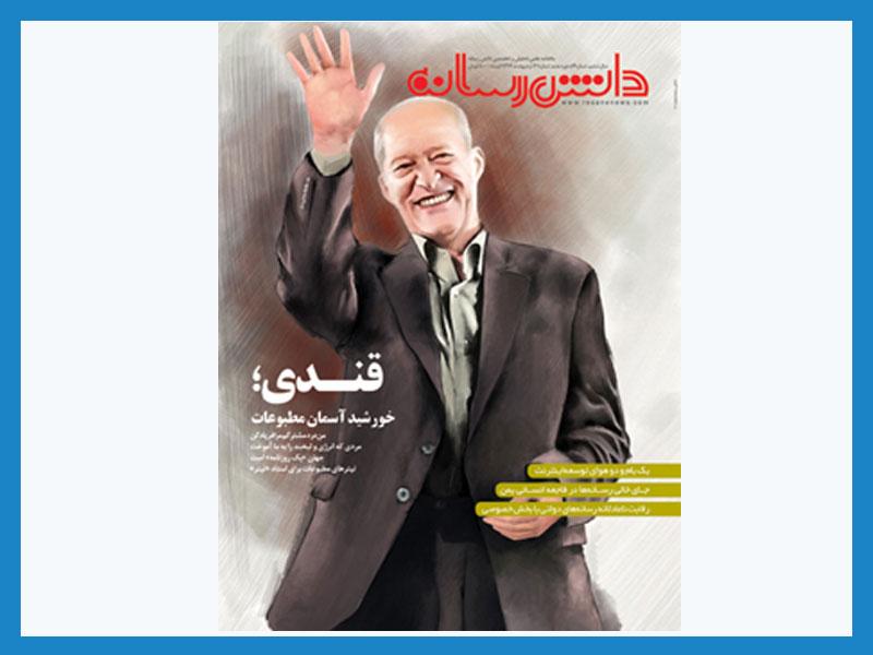 آگهی در مجله دانش رسانه
