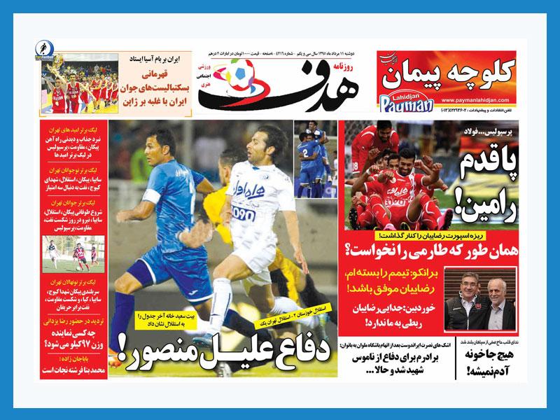 آگهی در روزنامه هدف