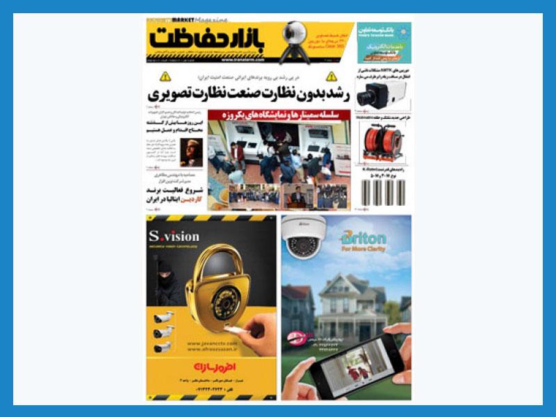 آگهی در مجله بازار حفاظت