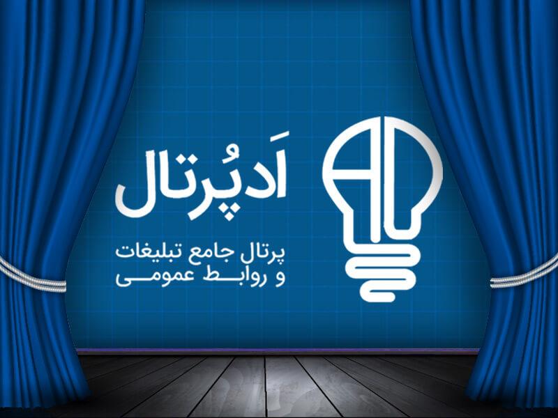 تبلیغ پیش از اکران فیلم در سینما آزادی (سالن شهر هنر )