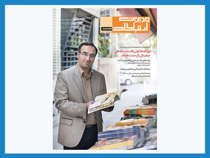 مجله مدیریت ارتباطات