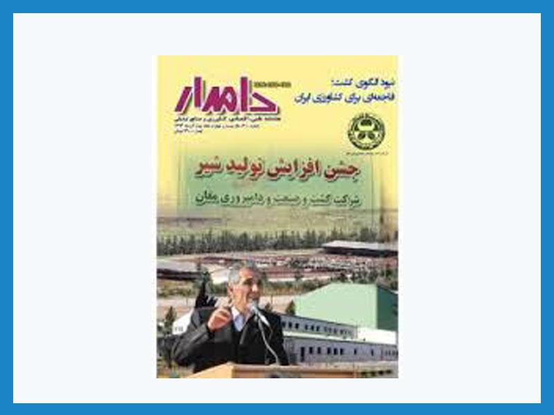 مجله دامدار