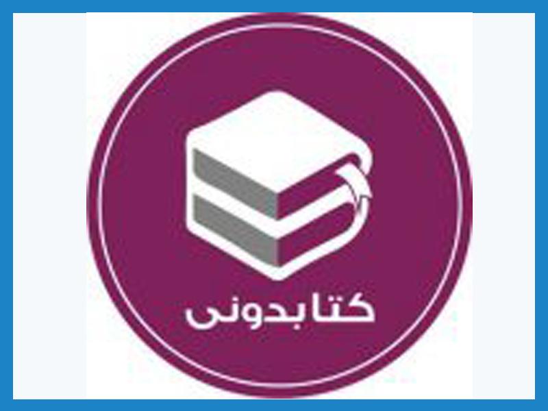 تبلیغات در کانال تلگرام کتابدونی (تبلیغات بازدیدی)