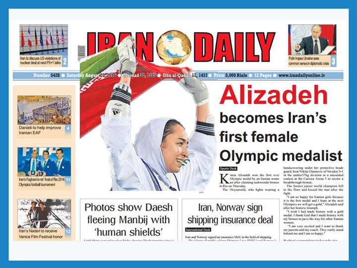 روزنامه ایران دیلی